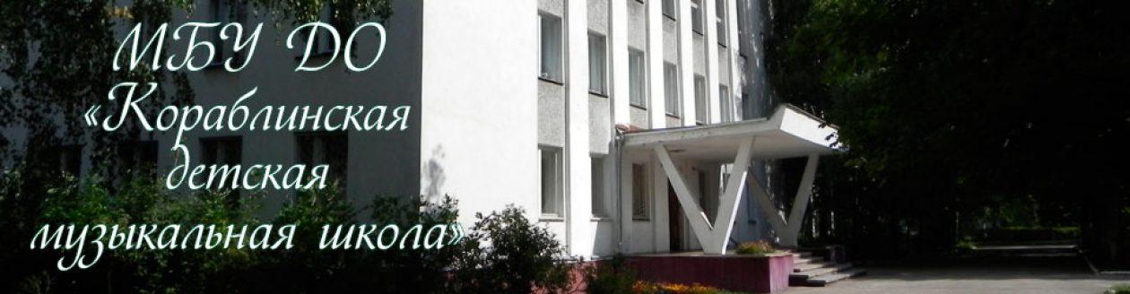 """МБУ ДО """"Кораблинская детская музыкальная школа"""""""