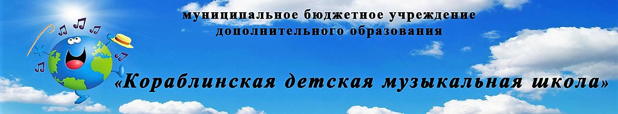 """МБУ ДО """"Кораблинская ДМШ"""""""